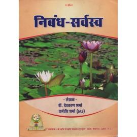 Gurukul Publication, Ujjain [Nibandha Sarvasva (Hindi), Paperback] by Dr. Devkaran Sharma & Karmavir Sharma