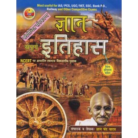 Gyan Publishing House, Delhi [Itihas (History) Paperback] by Gyan Chand Yadav