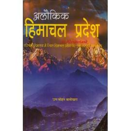 H. G. Publication [Alaukik Himachal Pradesh (Hindi) Paperback] by Jagmohan Balokhara
