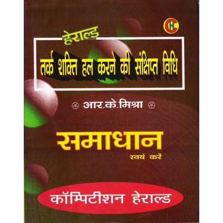 Herald Publication [Tarkshakti (Reasoning) (Hindi), Paperback] by R. K. Mishra & Ravi Dak