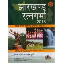 Jharkhand Ratngarbha 2018 Jharkhand PT Examination (झारखण्ड रत्नागिरी 2018) by Leelanand Chaudhary & Jagriti Kumari