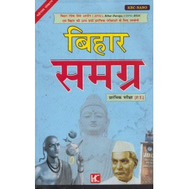 KBC Nano Publication [Bihar Samagra,PT  (Hindi), Paperback] by Shyam Salona