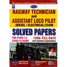 Kiran Publication - Railway Technician and Assistant Loco Pilot (Diesel/Electrical) Exam Solved Papers 1996 till date with detailed explanations (English, Paperback)
