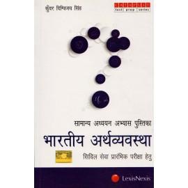 Lexis Nexis Publication [Bharatiya Arthvyavastha (Indian Economy) Special for PT (Hindi), Paperback] by Kunver Digvijay Singh