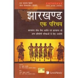 Lexis Nexis Publication [Jharkhand ek Parichaya (Hindi), Paperback] by Raj Narayan Dvivedi and Vandana Shejvalkar