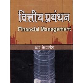 Lok Bharati Prakashan [Vittiya Prabandhan (Financial Management) (Hindi), Paperback] by R. K. Pandey
