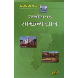 Lucent's Publication [Chhattisgarh Samanya Gyan (Hindi), Paperback] Author - Neeraj Chaudhary & Sanjeev Kumar