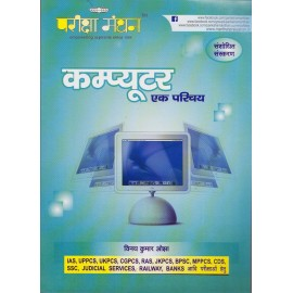 Manthan Prakashan [Computer ek Parichaya (An Introduction of Computer) (Hindi), Paperback] by Vinay Kr. Ojha