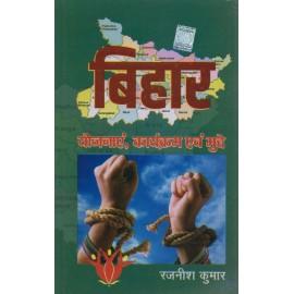 National Publication [Bihar Yojanayen, Karyakram and Mudde (Hindi), Paperback] by Rajneesh Kumar