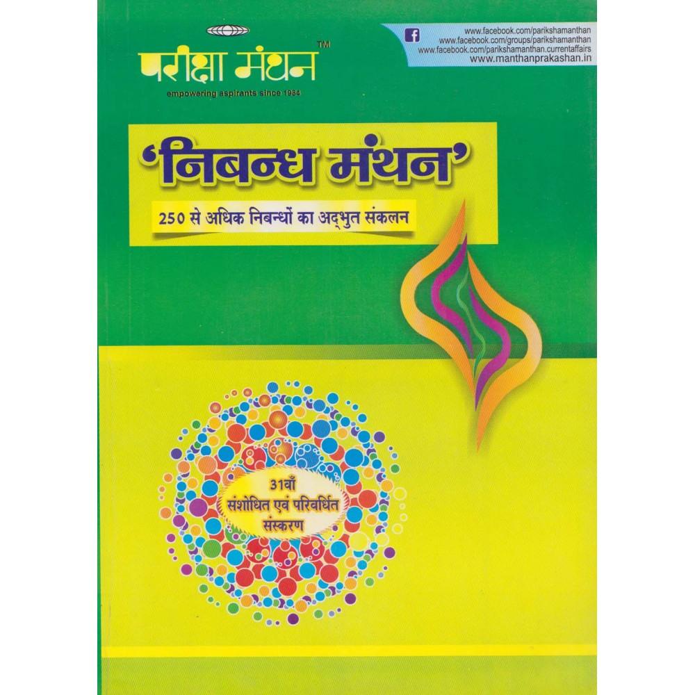 Pariksha Manthan Publication [Nibandha Manthan 250 More than Essays (Hindi) Paperback]
