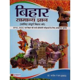 Prabhat Paperback [Bihar Samanya Gyan Janiye Sampoorna Bihar ko (Hindi), Paperback] by Dr. Manish Ranjan