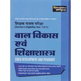 Pratiyogita Sahitya - Bal Vikas avam Shikshashtra (Child Development and Pedagogy) (Hindi, Paperback)