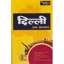 Pratiyogita Sahitya Publication [Delhi ek Adhyayan (Hindi), Paperback]