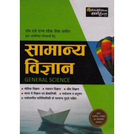 Pratiyogita Sahitya [Samanya Vigyan (General Science) (Hindi) Paperback] by Dr. Sardar Singh