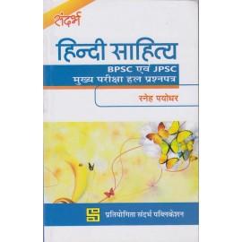 Pratiyogita Sandarbh Publication [Hindi Sahitya (Hindi) Paperback] Sneh Payodhar