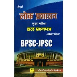 Pratiyogita Sandarbh Publication [Lok Prashashan Mains Examination Solved Paper (Hindi) Paperback] Amit Mishra