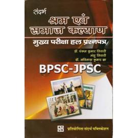 Pratiyogita Sandarbh Publication [Shram aur Samaj Kalyan, श्रम व समाज  कल्याण  Mains Examination Solved Paper (Hindi) Paperback] Dr. Pankaj Kumar Tiwari, Anshu Tiwari and Avinash Kumar Jha