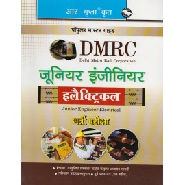R'Gupta Publication [DMRC Junior Engineer (Electrical) Recruitment Examination 1500+ Objective Question & Answer (Hindi) Paperback]
