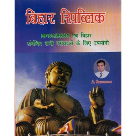 Republic Publication [Bihar Republic (Hindi),Paperback] by A. Sridharam