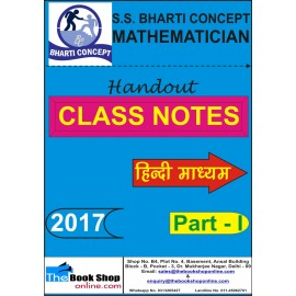 S S Bharti Concept - Mathematics/Numerical Aptitude/Maths Part - I, (Hindi) 2017