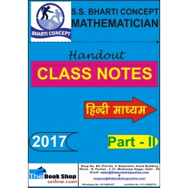 S S Bharti Concept - Mathematics/Numerical Aptitude/Maths Part - II, (Hindi) 2017