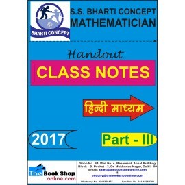 S S Bharti Concept - Mathematics/Numerical Aptitude/Maths Part - III, (Hindi) 2017