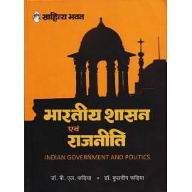 Sahitya Bhawan Publication [Bharatiya Shashan avam Rajniti (Indian Government and Politics) (Hindi), Paperback] by Dr. B. L. Fadia & Dr. Kuldeep Fadia
