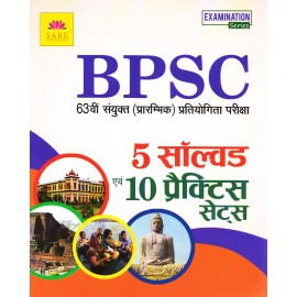 Sark Publication [BPSC 63th Preliminary Examination + 5 Solved Paper and 10 Practice Papers (Hindi) Paperback] by Anand Pandey