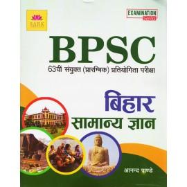 Sark Publication [BPSC 63th Preliminary Examination Bihar Samanya Gyan (Hindi), Paperback] by Anand Pandey