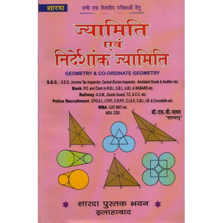 Sharda Pustak Bhandar [Jyamati and Nirdeshank Jyamati (Geometry & Coordinate Geometry (Hindi), Paperback] by Dr. S. D. Yadav