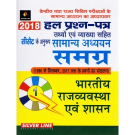 """Silver Line - IAS & PCS Previous Year Solved Paper & Study Material Samagra (1990 to 2017) """"Indian Polity & Governance"""" by Silver Line"""
