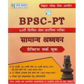 Spardha's Publication [BPSC PT 63th CiVil Exam Samanya Adhyayan Practice Work Book with Previous Years Questions (English), Paperback]