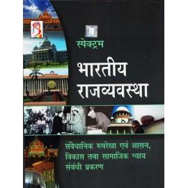 Spectrum Publication [Bharatiya Rajvyavastha (Indian Polity) (Hindi) Paperback] by Rajendra Prasad Sharma