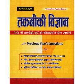 Speedy Publication [Technical Science with Previous Year's Questions (Hindi), Paperback] by Speedy
