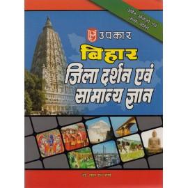 Upkar Publication [Bihar Jila Darshan and Samanya Gyan (Hindi), Paperback] by Dr. Lal & Sharma
