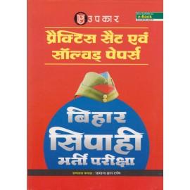 Upkar Publication [Bihar Sipahi Recruitment, Practice Set and Solved Paper, (Hindi), Paperback]
