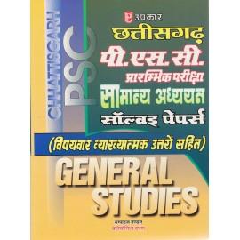 Upkar Publication [Chhattisgarh PT Examination Samanya Adhyayan Solved Papers (Hindi)] by Sanjay Suman