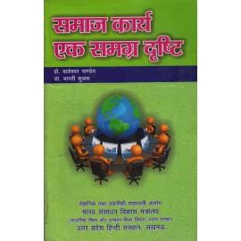 Uttar Pradesh Hindi Sansthan [Samaja Karya ek Samagra Dristi (Hindi), Paperback] by Prof. Baleshwar Pandey and Dr. Bharti Shukla