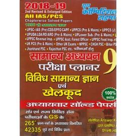 Youth Competition - Samanaya Adhyan Pariksha Planner - 9 Vividha Samanya Gyan avam Khelkood Solved Paper (Hindi, Paperback)