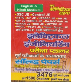 Youth Competition Times Publication [Electrical Engineering Exam Planner Previous Year Papers with Solved + 3476 Objective Question and 1500 One Liner Questions (Hindi & English) Paperback] by Arvind Kumar & Avdesh Kumar