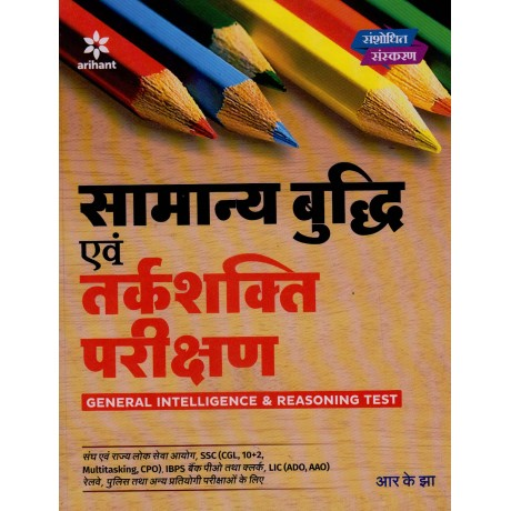 Arihant Publication PVT LTD [Samanya Buddhi Avam Tarkshakti Parikshan (General Intelligence & Reasoning Test) (Hindi), Paperback] by R. K. Jha