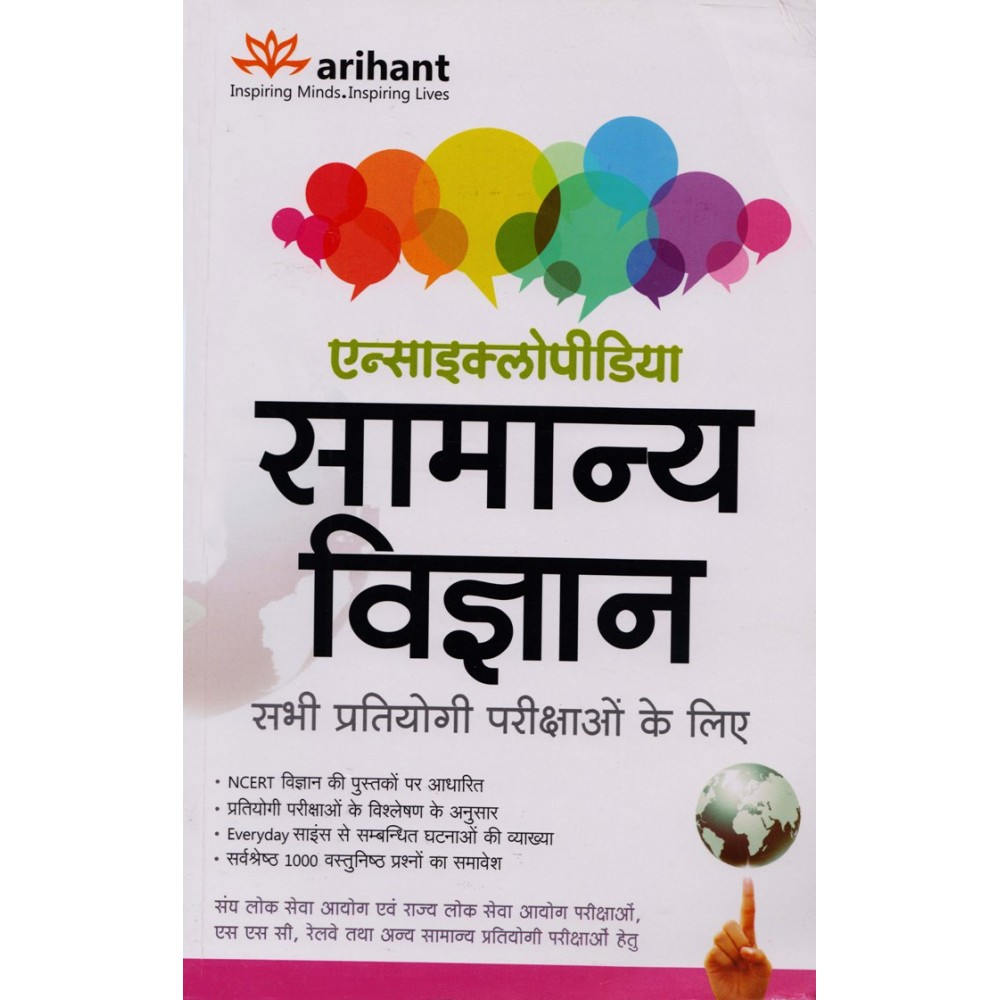 Arihant Publication [Encyclopedia General Science (Hindi)] Author- Sidhharth Mukherjee