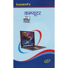 Lucent's Publication [Computer (Hindi)] Author - Rani Ahilya