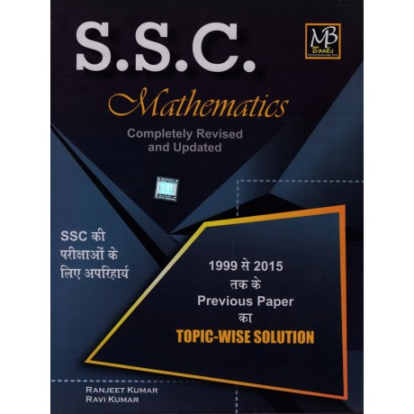 MB Book Publication [SSC Mathematics 1995 to 2015 Question Paper with Solution] Author- Ranjeet Kumar and Ravi Kumar