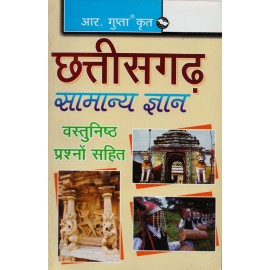 R. Gupta's [Chattisgarh General Knowledge]