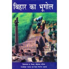 Rajesh Publication [Geography of Bihar (Hindi), Paperback] Author - Vishwanath Pra. Sinha, Mohammad Najim, Chandrashekhar Pathak and Prince Firoz Ahmad