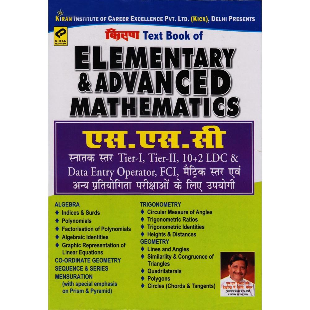 Kiran Publication PVT LTD [SSC Test Book of Elementary & Advanced Mathematics]