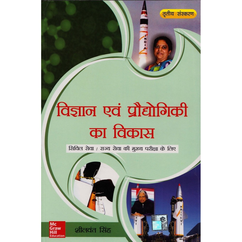 McGraw Hill Education [Development of Science and Technology (Hindi)]- Author of - Sheelvant Singh